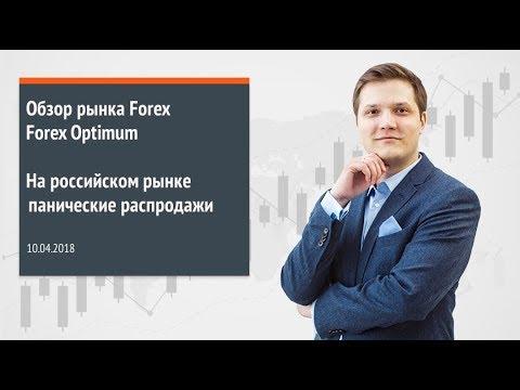 Обзор рынка Forex. Forex Optimum 10.04.2018. На российском рынке панические распродажи