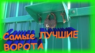 Как самому сделать надежные ворота(Как получить большую скидку на строительные материалы https://www.youtube.com/edit?o=U&video_id=TGgAW_JVgvc В этом видео я хочу..., 2015-05-14T19:50:54.000Z)