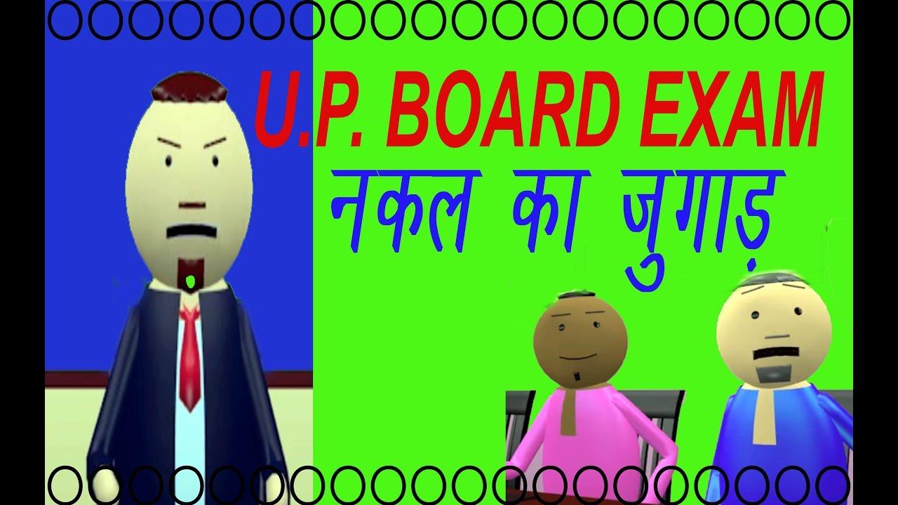 नक़ल का जुगाड़ in UP - Make Joke Of | MJO | JOK |  | Hindi Joke 2019