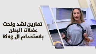 روان عبد الهادي - تمارين لشد ونحت عضلات البطن باستخدام ال Ring