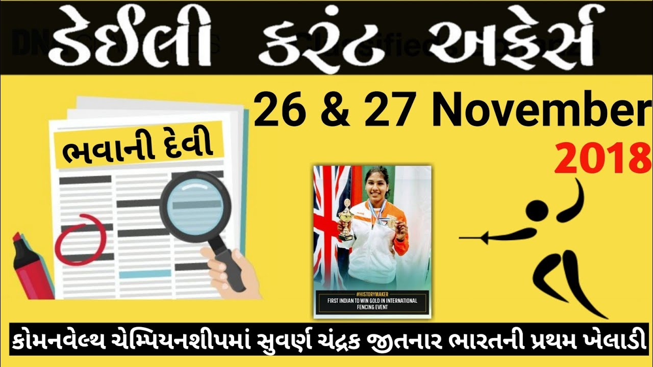 Download 27 NOvember 2018 Current Affairs in Gujarati by Manish Sindhi - GPSC/DYSO/GSSSB/HIGH COURT
