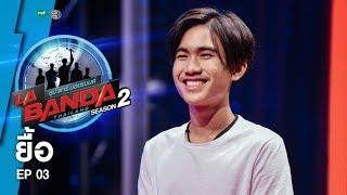 ยื้อ - ไม้ สุรดิษ | La Banda Thailand 2