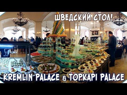 ШВЕДСКИЙ СТОЛ В ТУРЕЦКОМ ОТЕЛЕ ∥ Ооочень вкусно! * KREMLIN Palace & TOPKAPI Palace ∥ Анталия