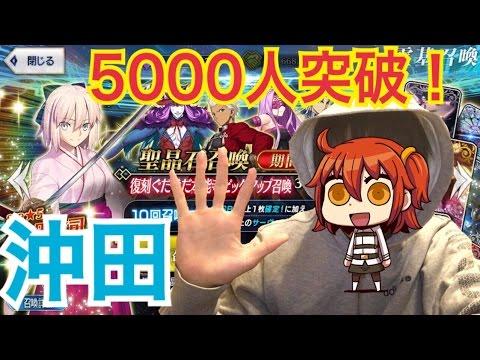 【無課金捨てた男のFate/Grand Order】5000人突破したから沖田さん来ますよね?【FGO】