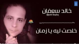 خالد سعفان - خلصت ليه يا زمان || جديد و حصري على هاي ميكس 2018