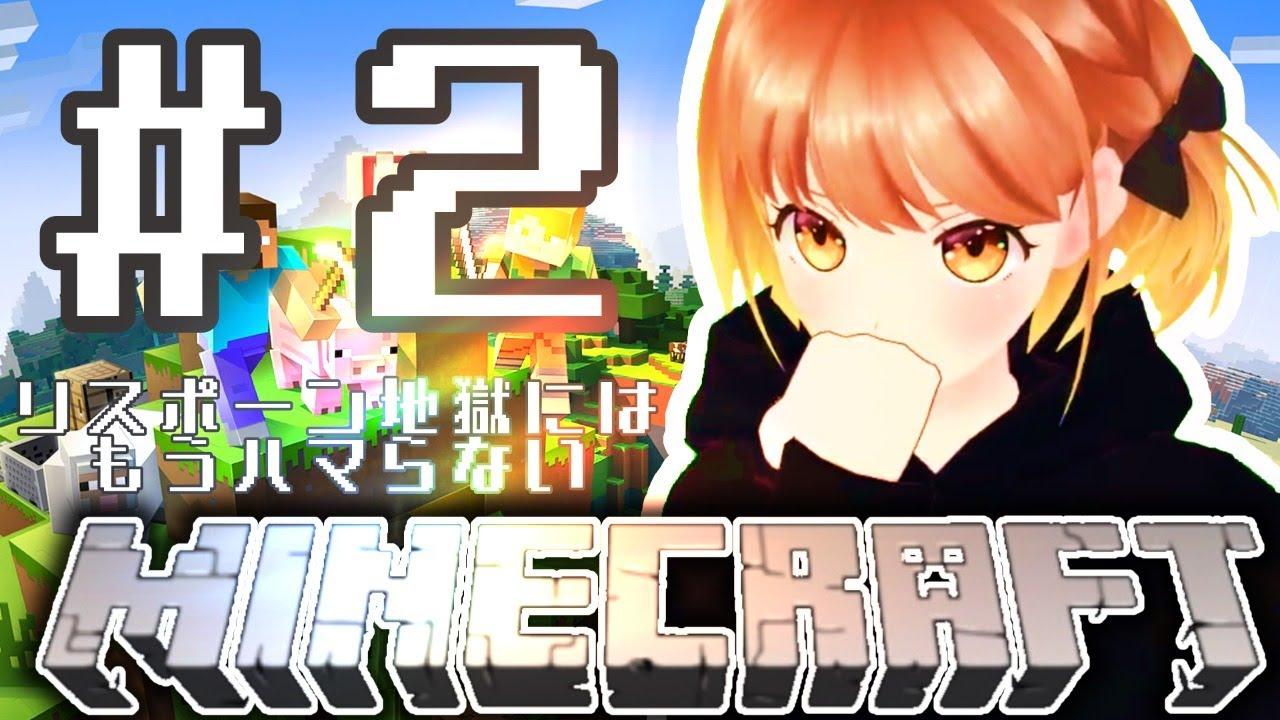 【マインクラフト/Minecraft #2】お花畑!ガラスに囲まれたおうちを作りたい!【アイドルVtuber/暁月クララのマイクラ実況】