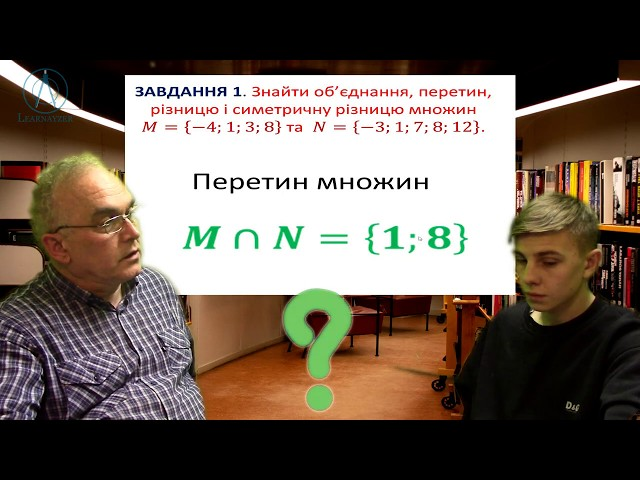 10 клас. Алгебра. Об'єднання, перетин, різниця, симетрична різниця.