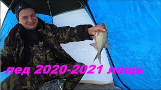 ловля леща лед 2020 2021 озеро Шаблиш рыбалка со льда на полавок Челябинская обл 30 км от Каменска