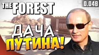 The Forest Дача Путина 14