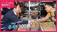 [산소통 플레이스] 추석! 100배 즐기는 방법!