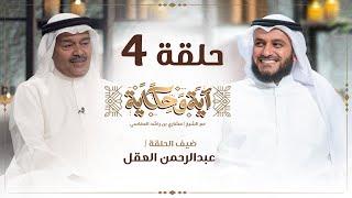 سر خوف عبدالرحمن العقل على ابنته يرويه للعفاسي