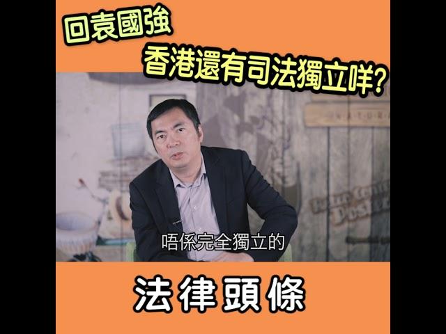 法律頭條:回袁國強,香港還有司法獨立咩?