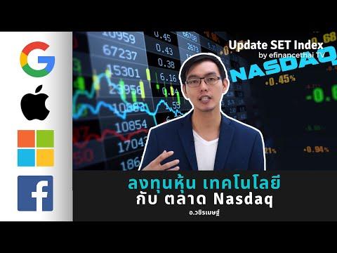 Update SET index 1/7/63 ลงทุนหุ้นเทคโนโลยี กับ ตลาด Nasdaq 100
