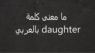 ما معنى كلمة Daughter بالعربي Youtube
