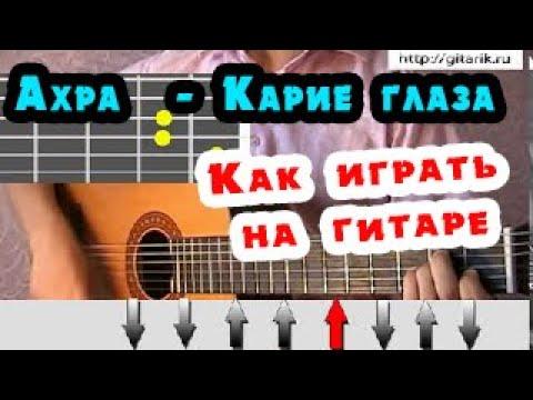 Ахра карие глаза (урок на гитаре без баррэ) разбор youtube.
