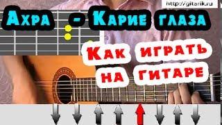 Ахра - Карие глаза урок на гитаре