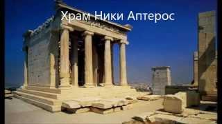 Афины  Достопримечательности     Athens     1(, 2015-10-15T08:38:56.000Z)