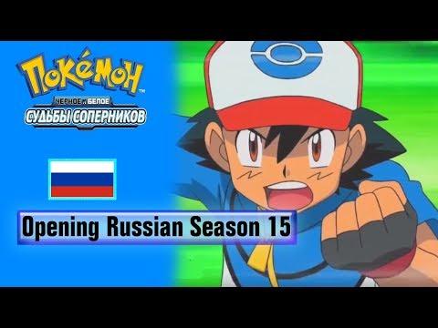 Смотреть мультфильм покемон 15 сезон на русском