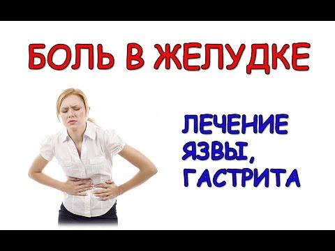 По какой причине болит желудок и что