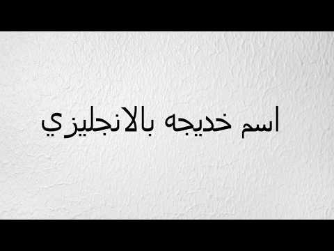 اسم خديجه بالانجليزي Youtube