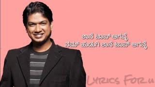 Shane top agavle|Lyrical video|Singa|vijay prakash|Chiranjivi sarja|