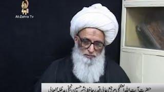 Ayatollah Al Uzma Sheikh Basheer Hussain Najafi