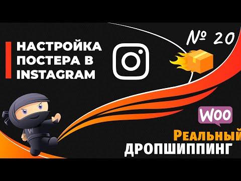 Продвижение интернет-магазина в Инстаграм