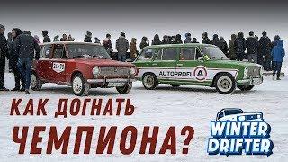 Как ездить быстро? Winterdriftbattle 1 этап. #winterdrifter