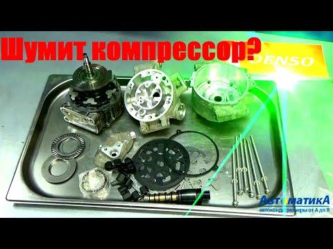 Toyota Corolla - не работает кондиционер. Ремонт компрессора.