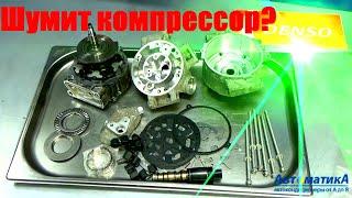 Toyota Corolla   не работает кондиционер. Ремонт компрессора.