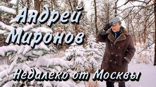 Андрей Миронов - Недалеко от Москвы