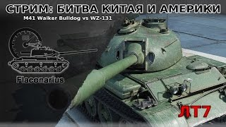 WOT! WZ-131 и M41 Walker Bulldog: Битва Китая и Америки!