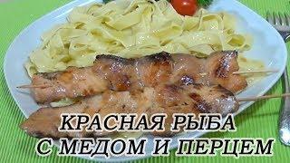 Красная рыба с медом и перцем жареная без масла. Очень вкусная.