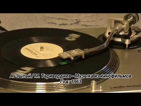 Смотреть клип А. Эшпай / М. Таривердиев - Музыка из кинофильмов Год: 1963 Мелодия: Диск-миньон онлайн бесплатно в качестве