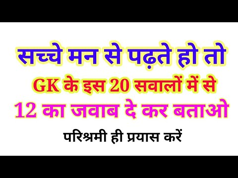 GK GS || General Knowledge || Important Gk Questions and Answers in Hindi for Competitive Exams