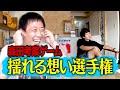 【森田考案ゲーム】 揺れる想い選手権 【揺れまくるブクロ】