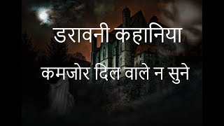 Ghost Stories in Hindi- Hindi Horror Stories