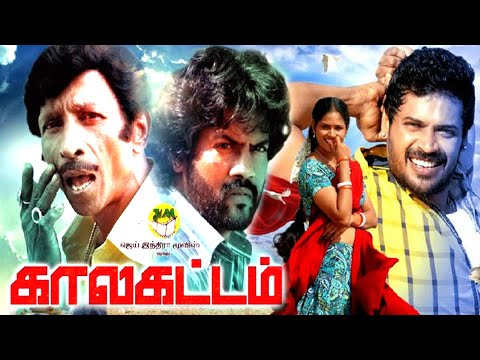 KALAKATTAM | New Release Tamil Cinema | Full Length Film | HD