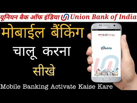 How to Activate Mobile Banking Union Bank Of India यूनियन बै