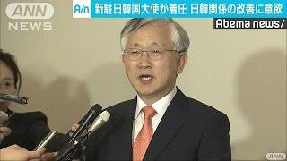 新駐日韓国大使が着任 日韓関係の改善に意欲(19/05/10)