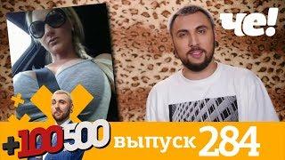 +100500   Выпуск 284   Новый сезон на телеканале Че!