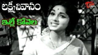 Lakshmi Nivasam Movie | Ille Kovela Full Song | SVR | Anjali Devi - OldSongsTelugu