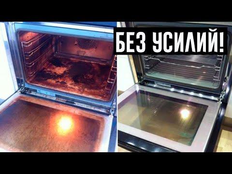 Как очистить стекло в духовке от жира и нагара в домашних условиях