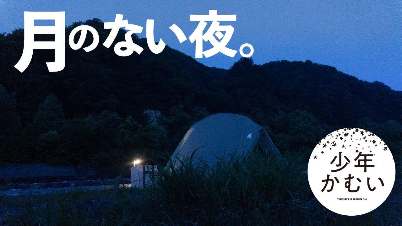 【ソロキャンプ】月のない夜空は大変な事になっていて、その下で俺はアジアンなカレーを