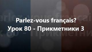 Французька мова: Урок 80 - Прикметники 3