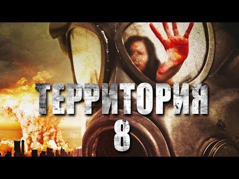 Территория №8 HD (2013) / Territory №8 HD (фантастика) - Видео онлайн