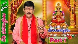 Devi Navaratrulu   Annapurna Devi Alankaram   Fifth Day   Devi Alankara Vaibhavam   Part 1