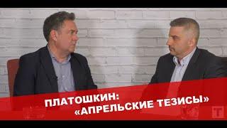 Платошкин о надвигающемся кризисе и падении доверия к Президенту Путину.