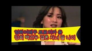 영화여배우 트로이카 윤정희 백건우 결혼 자녀 딸 나이