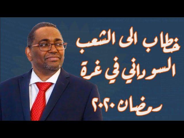 خطاب للشعب السوداني عن احوال البلد في غرة رمضان 2020